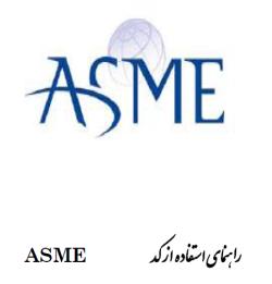 راهنمای استفاده از کد ASME