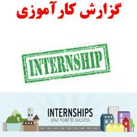گزارش کارآموزی ریخته گری گروه صنعنتی نورد نوشهر