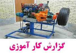 دانلود کارآموزی در مجتمع كارگاهی دانشگاه آزاد اسلامی واحد شهر مجلسی