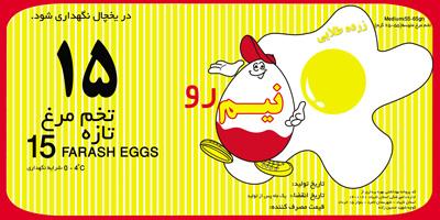 طرح لایه باز لیبل فروش تخم مرغ