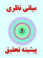 ادبیات نظری تحقیق محکم و متشابه در قرآن، محورهای اختلاف تشابه